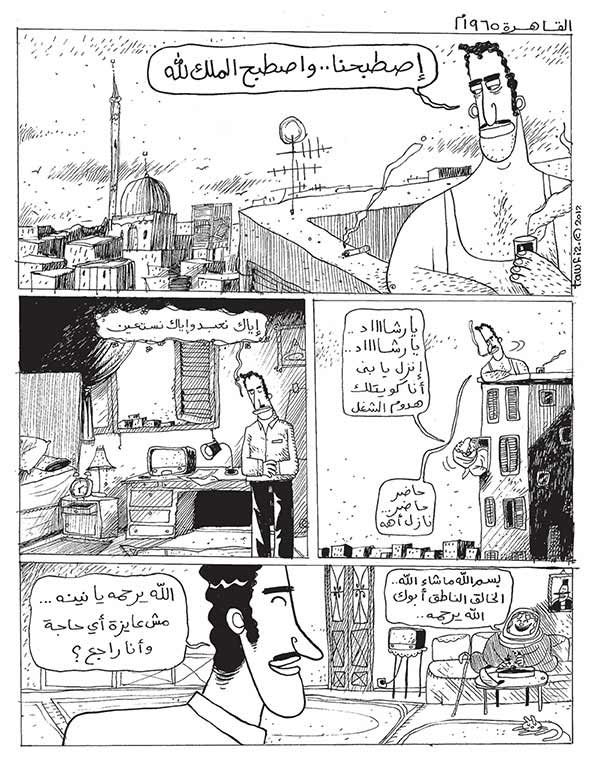 comics_artists_in_Lebanon_3.jpg