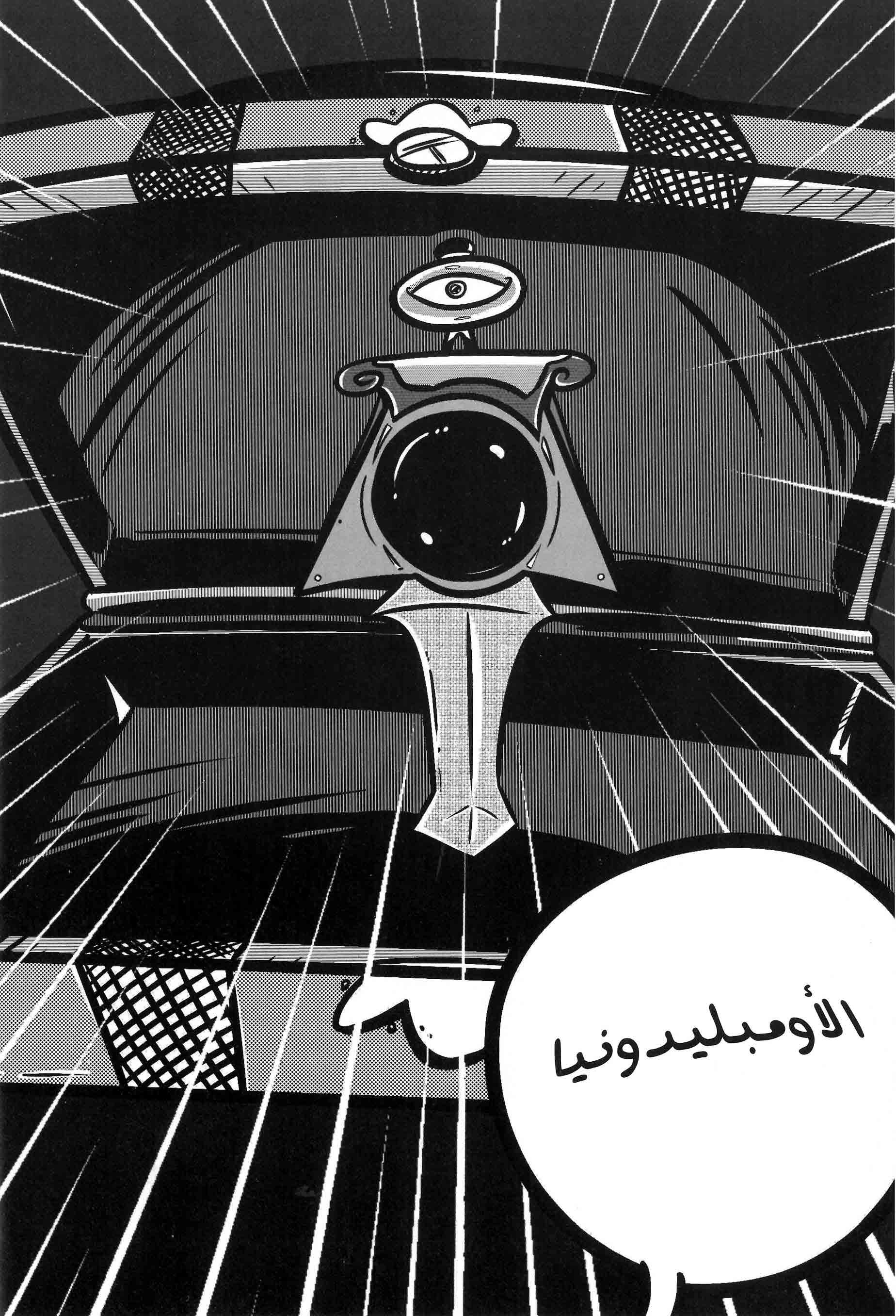 comics_artists_in_the_arab_countries_3.jpg