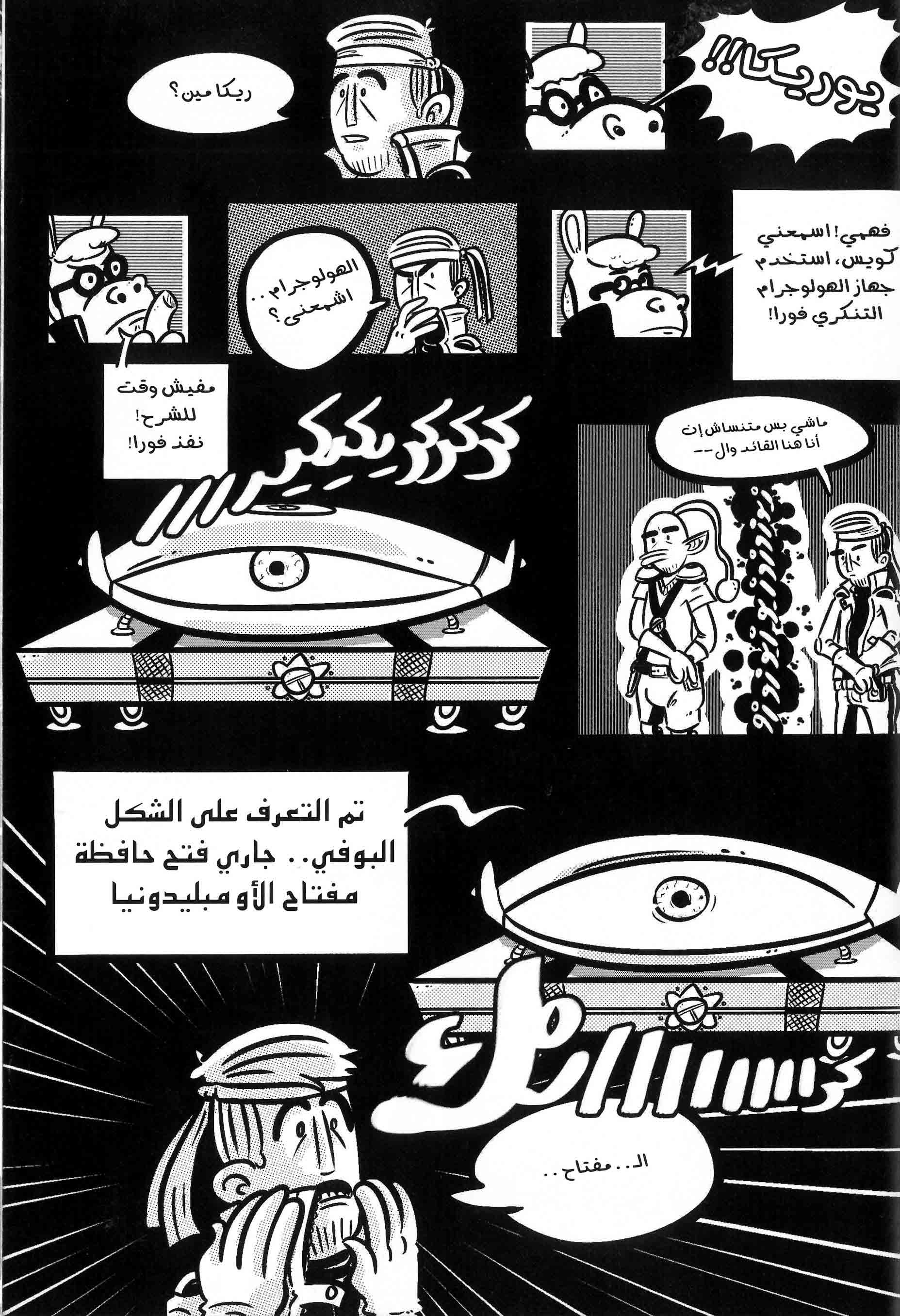 comics_artists_in_the_arab_countries_4.jpg