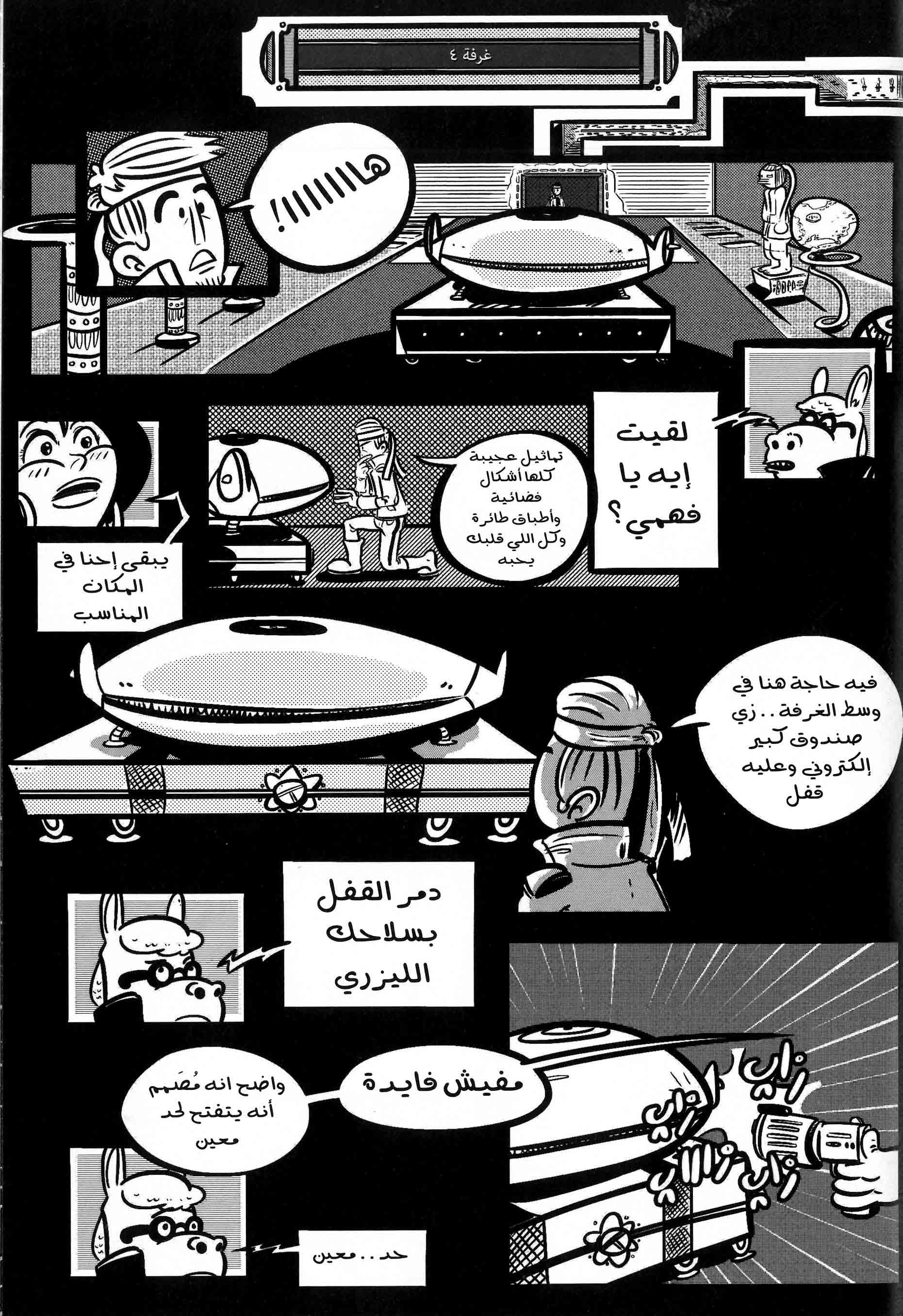 comics_artists_in_the_arab_countries_5.jpg