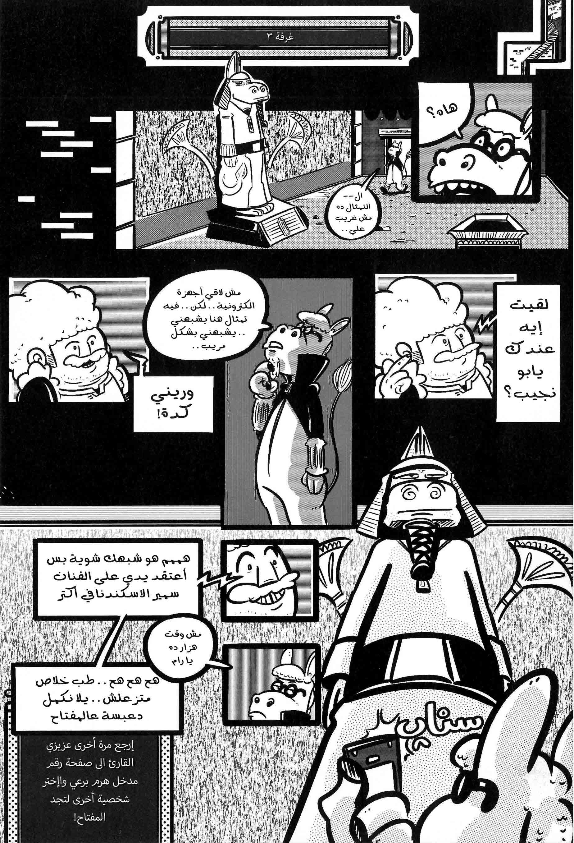 comics_artists_in_the_arab_countries_6.jpg