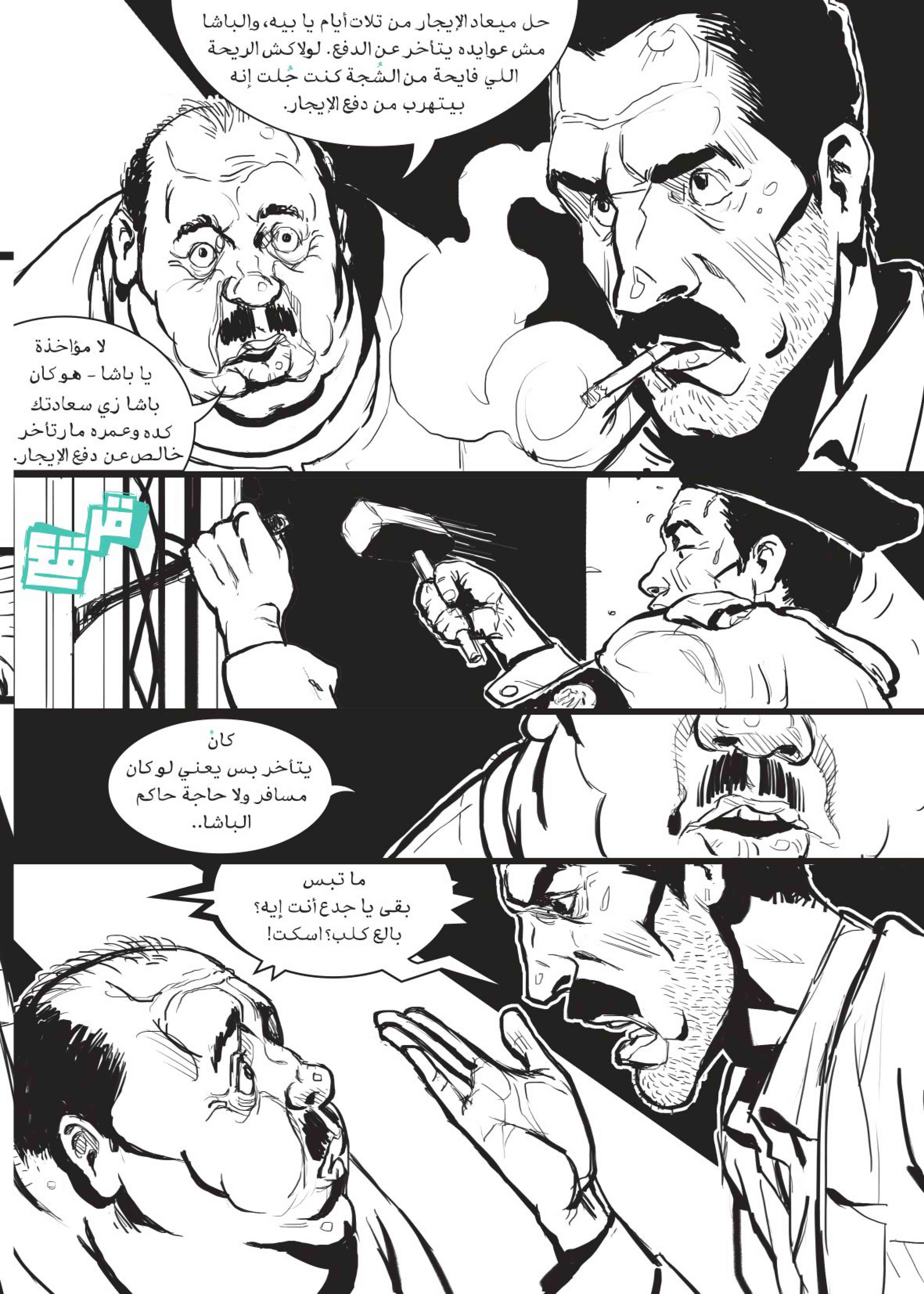 works_on_comics_in_the_arab_countries_3.jpg