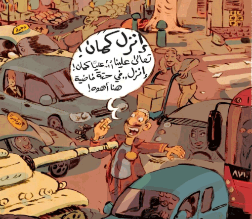 arabic-comics-3.png
